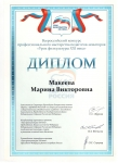 диплом участника всероссийского конкурса.jpg
