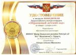Победитель Всероссийского смотра-конкурса  2018г..jpg